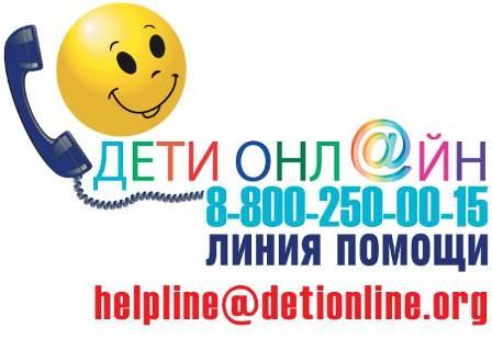 Фонд развития интернет Дети России Онлай