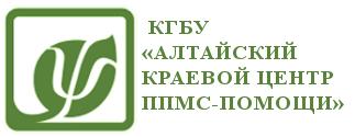 Алтайский краевой центр ППМС-помощи